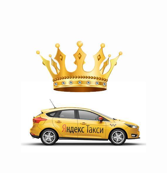 Яндекс корона у водителя. Как получить и почему исчезла?