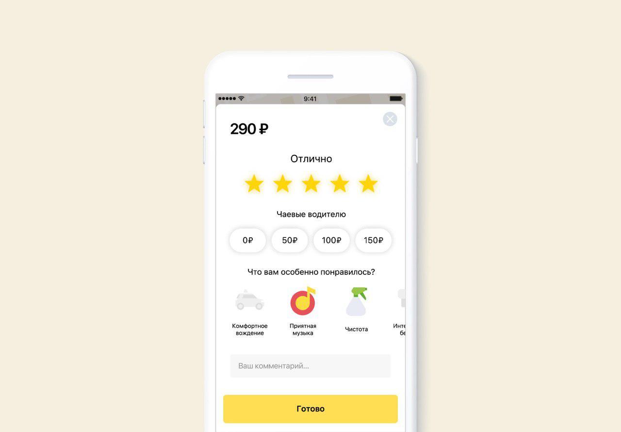 Рейтинг пассажира или водителя - Яндекс Такси. Как узнать?
