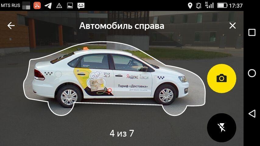 Фотоконтроль Яндекс.Такси, как проходить?