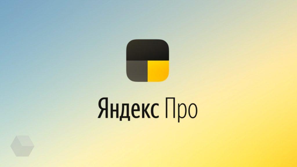 Яндекс Про - новый Таксометр