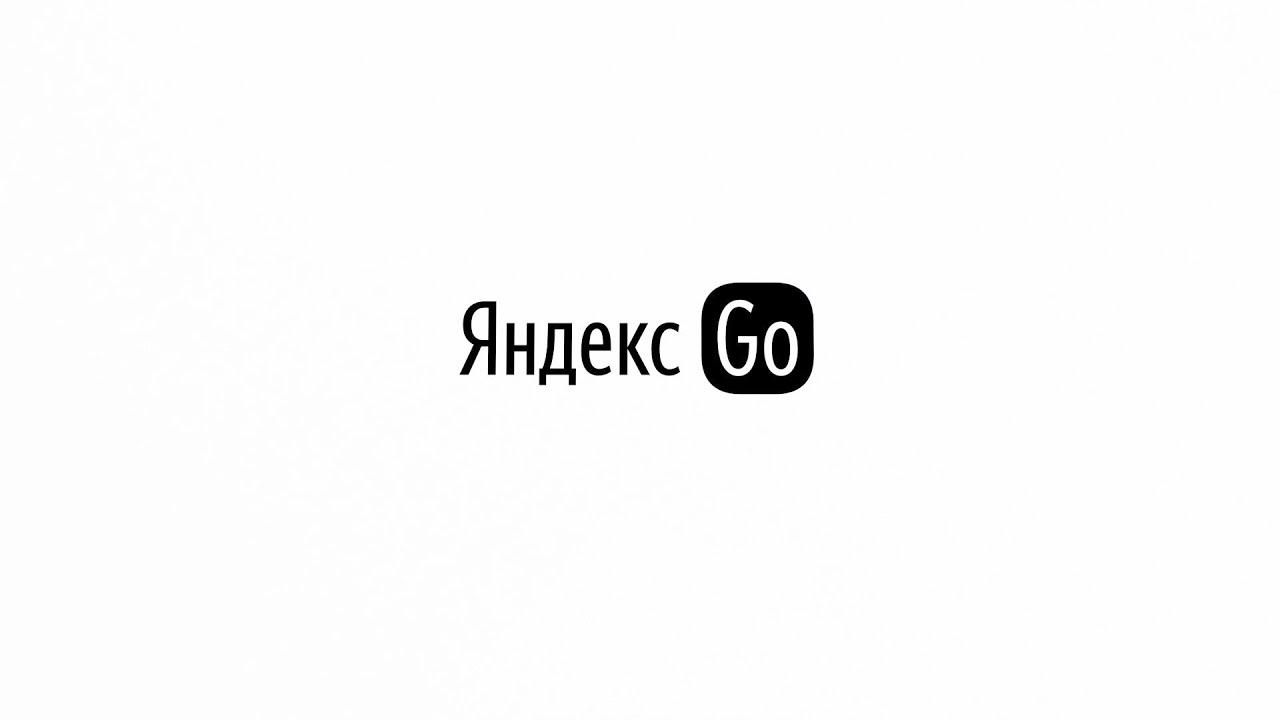 Яндекс такси стал Яндекс Go
